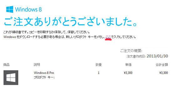 追加でMicrosoft-Windows-8-Pro-発売記念優待版を買った8.jpg