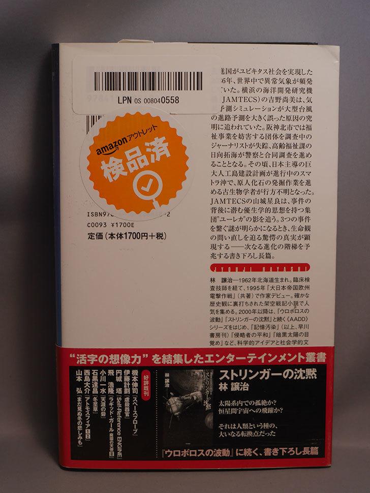 進化の設計者 林 譲治 (著)がamazonアウトレットに有ったのでを買った-002.jpg