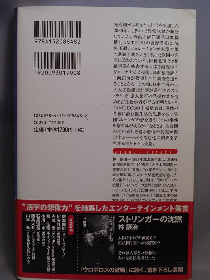 進化の設計者 林 譲治 (著)がamazonアウトレットに有ったのでを買った-003.jpg