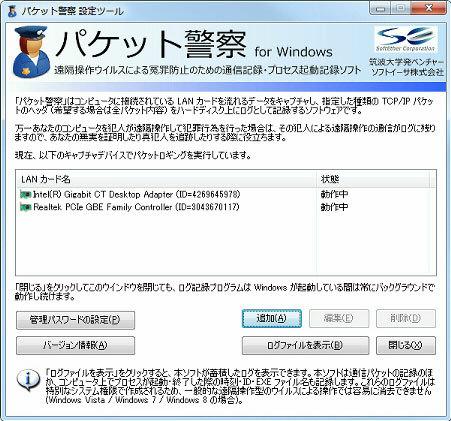 遠隔操作ウィルスの冤罪防止ソフト「パケット警察-for-Windows-」が出てる.jpg