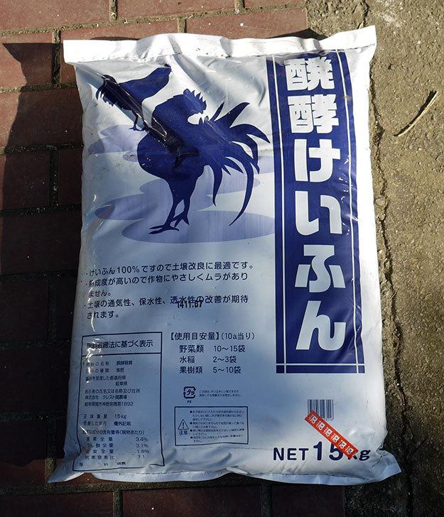 醗酵けいふん15kgをケイヨーデイツーで買って来た1.jpg