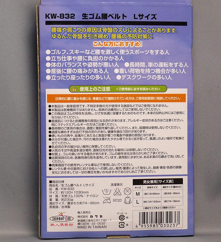 鉄人倶楽部(IRONMAN・CLUB)-生ゴム腰ベルトを作業時の椎間板ヘルニア対策で買った3.jpg