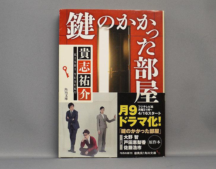 鍵のかかった部屋-貴志祐介-(著)を買った1.jpg