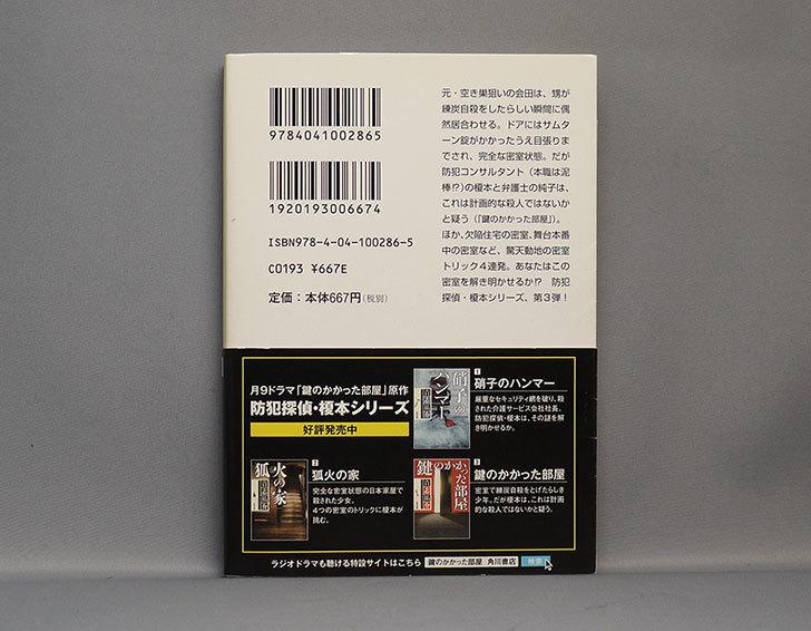 鍵のかかった部屋-貴志祐介-(著)を買った2.jpg