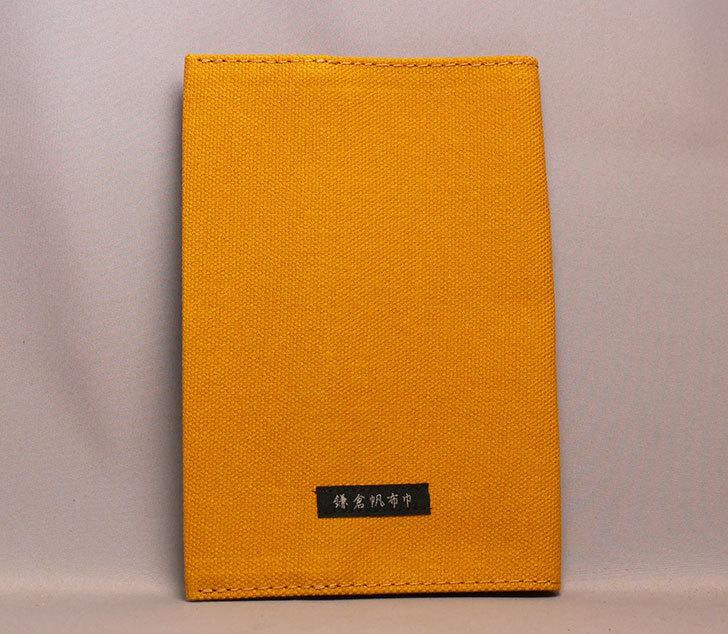 鎌倉帆布巾のブックカバーを貰った1.jpg