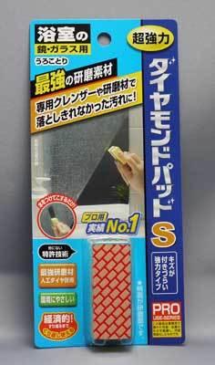 鏡ガラス用 ダイヤモンドパッド S 1.jpg