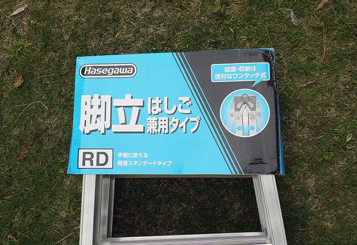長谷川工業-はしご兼用脚立-RD-2.0-18を買った4.jpg