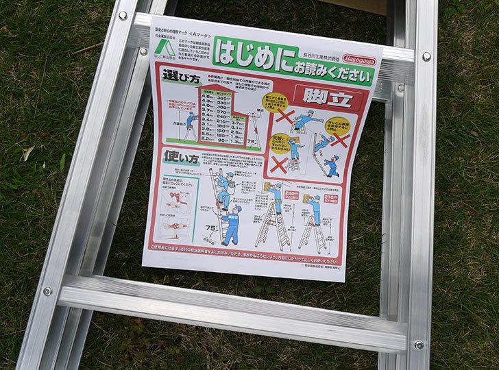 長谷川工業-はしご兼用脚立-RD-2.0-18を買った5.jpg