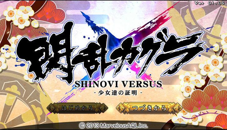 閃乱カグラ-SHINOVI-VERSUS-1-1.jpg