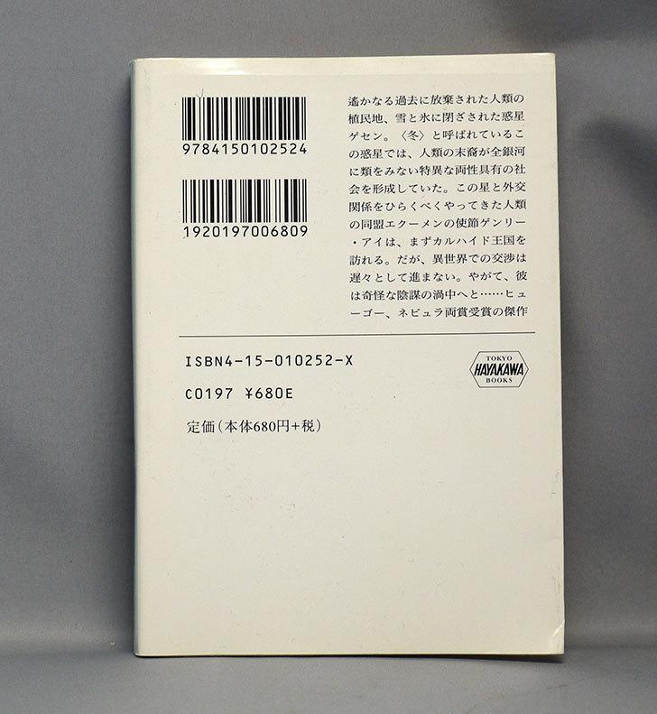闇の左手-アーシュラ・K・ル・グィン-(著)を買った2.jpg