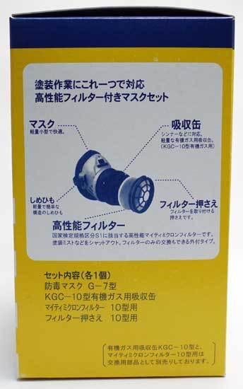 防毒(塗装)マスクセット G-7 6.jpg