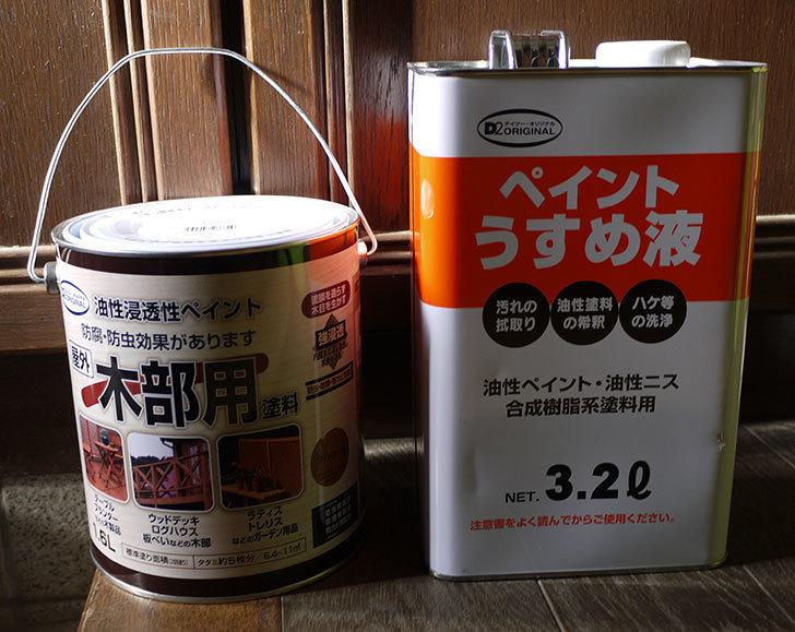 防虫防腐木部用塗料ライトオーク-1.6Lとペイントうすめ液-3.2L買って来た1.jpg