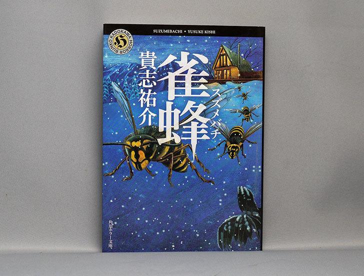 雀蜂-貴志祐介-(著)を買った1.jpg