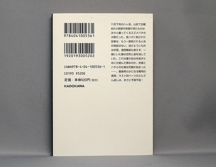 雀蜂-貴志祐介-(著)を買った2.jpg