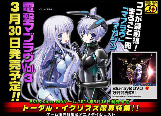 電撃マブラヴ-Vol.3-2013年-05月号を予約した.jpg