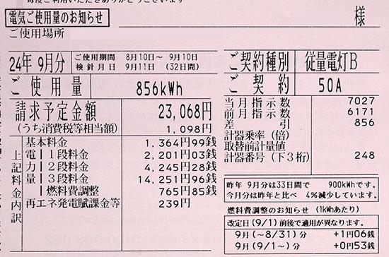 電気代が23,000円を超えた。.jpg