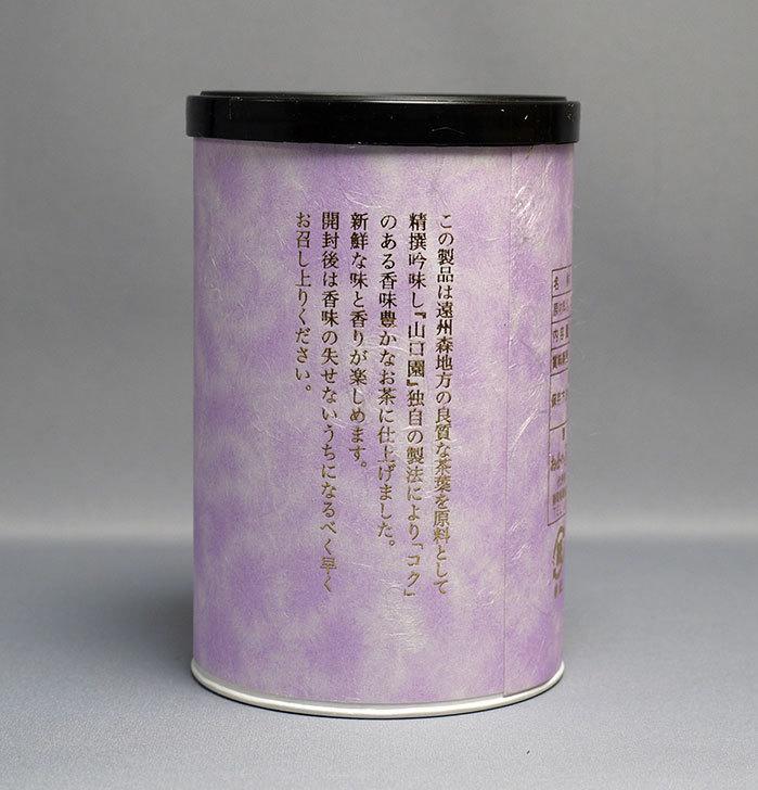 静岡産の新茶をもらった3.jpg