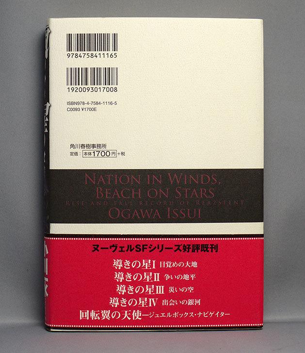 風の邦、星の渚―レーズスフェント興亡記-小川-一水-(著)を買った2.jpg