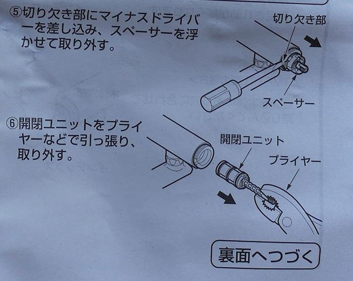 風呂場の混合水栓TOTO-TMG40CRXが水漏れするので開閉ユニット部-TH577交換して修理した14.jpg