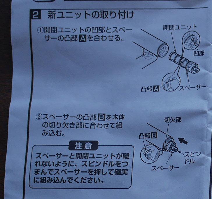 風呂場の混合水栓TOTO-TMG40CRXが水漏れするので開閉ユニット部-TH577交換して修理した19.jpg