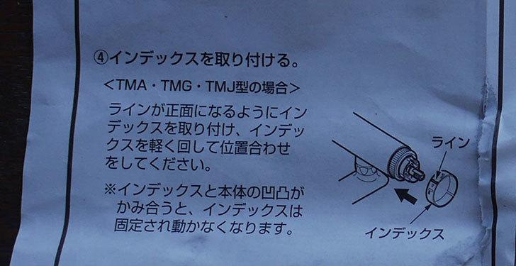 風呂場の混合水栓TOTO-TMG40CRXが水漏れするので開閉ユニット部-TH577交換して修理した28.jpg