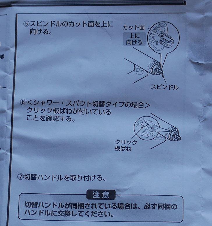 風呂場の混合水栓TOTO-TMG40CRXが水漏れするので開閉ユニット部-TH577交換して修理した29.jpg