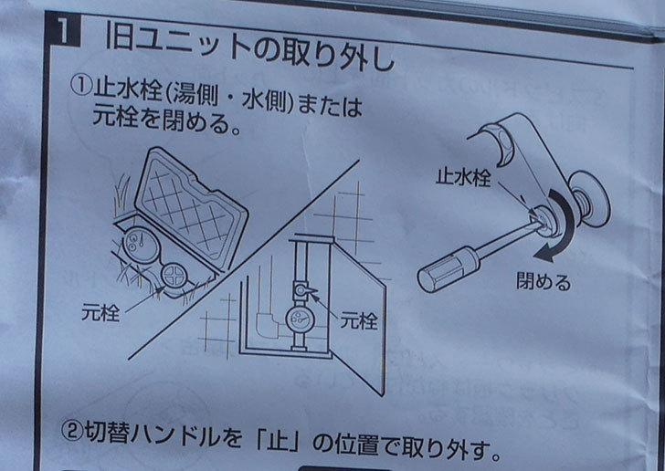風呂場の混合水栓TOTO-TMG40CRXが水漏れするので開閉ユニット部-TH577交換して修理した8.jpg