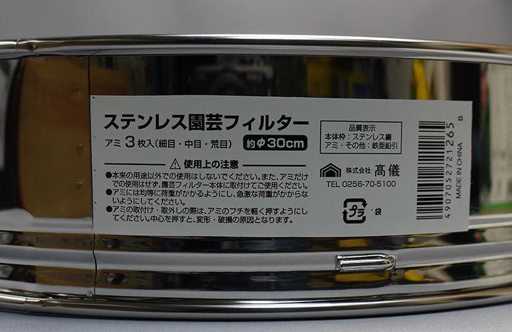 高儀-ステンレス園芸フィルター-φ30cmを買った5.jpg