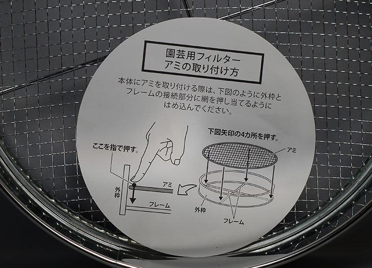 高儀-ステンレス園芸フィルター-φ30cmを買った6.jpg