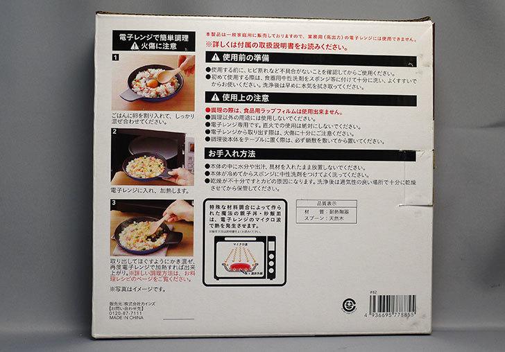 魔法の親子丼・炒飯皿をカインズで買ってきた3.jpg