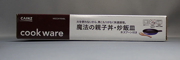 魔法の親子丼・炒飯皿をカインズで買ってきた4.jpg