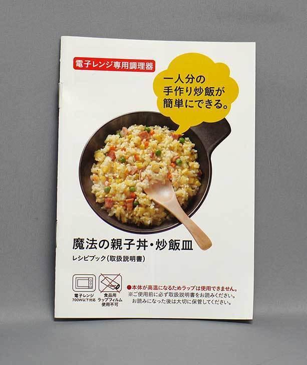 魔法の親子丼・炒飯皿をカインズで買ってきた9.jpg