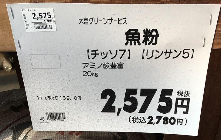 魚粉-20kgをホームズで買って来た2.jpg