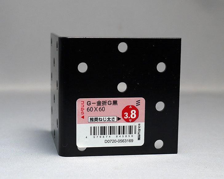 黒い60×60mmの金折をケイヨーデイツーで4個買って来た7.jpg