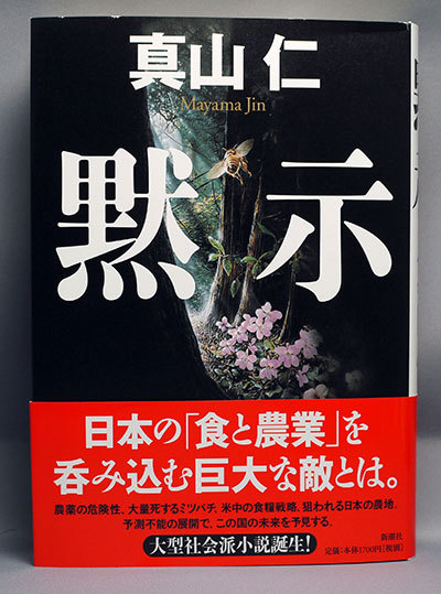 黙示-真山-仁-(著)を買った1.jpg