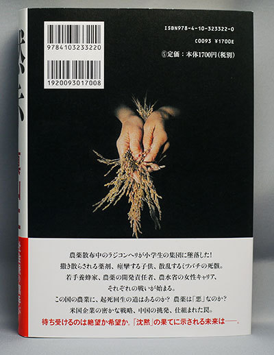黙示-真山-仁-(著)を買った2.jpg