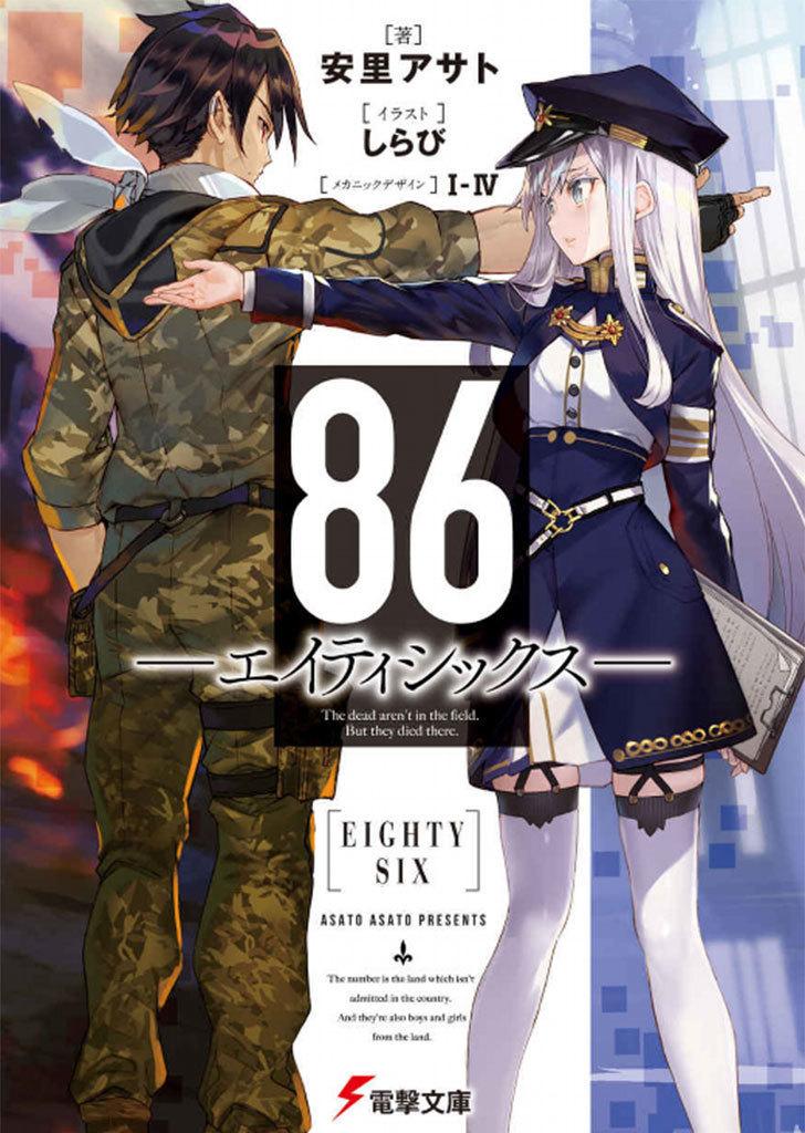 86―エイティシックス―安里-アサト-(著)-Kindle版-を買った1.jpg