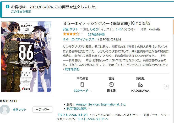 86―エイティシックス―安里-アサト-(著)-Kindle版-を買った2.jpg