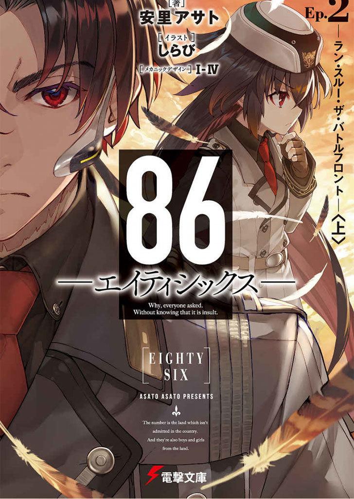 86―エイティシックス―ep2安里-アサト-(著)-Kindle版-を買った1.jpg