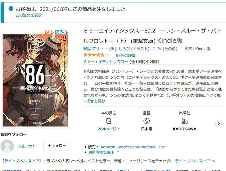 86―エイティシックス―ep2安里-アサト-(著)-Kindle版-を買った2.jpg