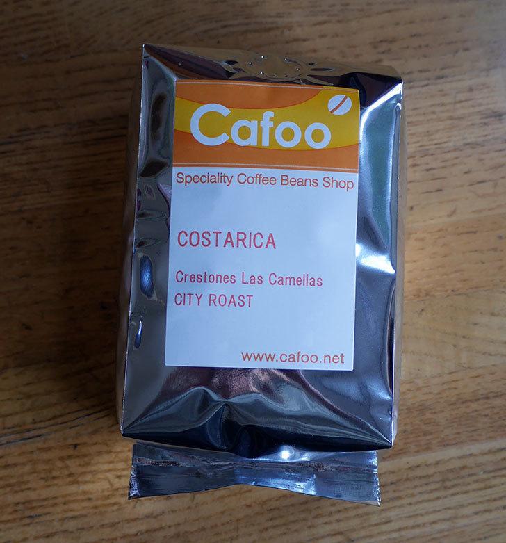 Cafooでコーヒー豆を買った2.jpg