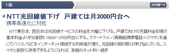 NTT光回線値下げ 戸建ては月3000円台へ.jpg