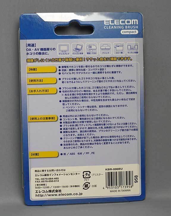ELECOM-コンパクトブラシ-KBR-006BUをLEGO掃除用に買った3.jpg