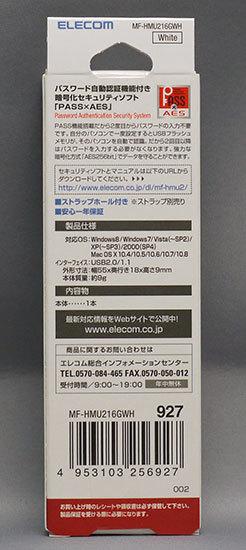 ELECOM-MF-HMU216GWHを買った2.jpg