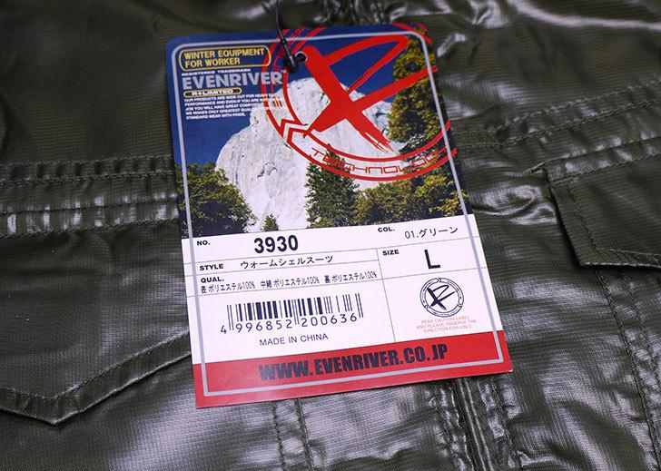 EVENRIVER-軽防寒つなぎ-キルト入り-シレー加工-er-3930を買った4.jpg