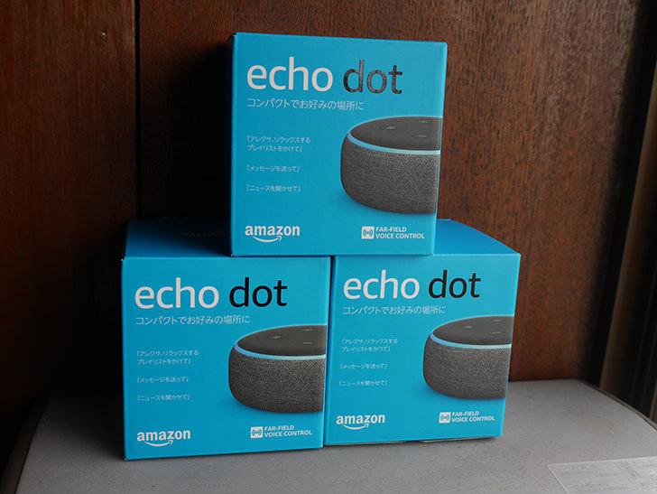 Echo Dot (エコードット)第3世代 - スマートスピーカー with Alexa、チャコールを3台買った。2020年-001.jpg