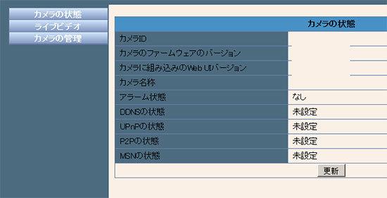 FS-IPC100設定13.jpg