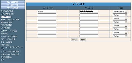 FS-IPC100設定15.jpg