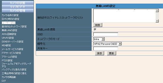 FS-IPC100設定16.jpg