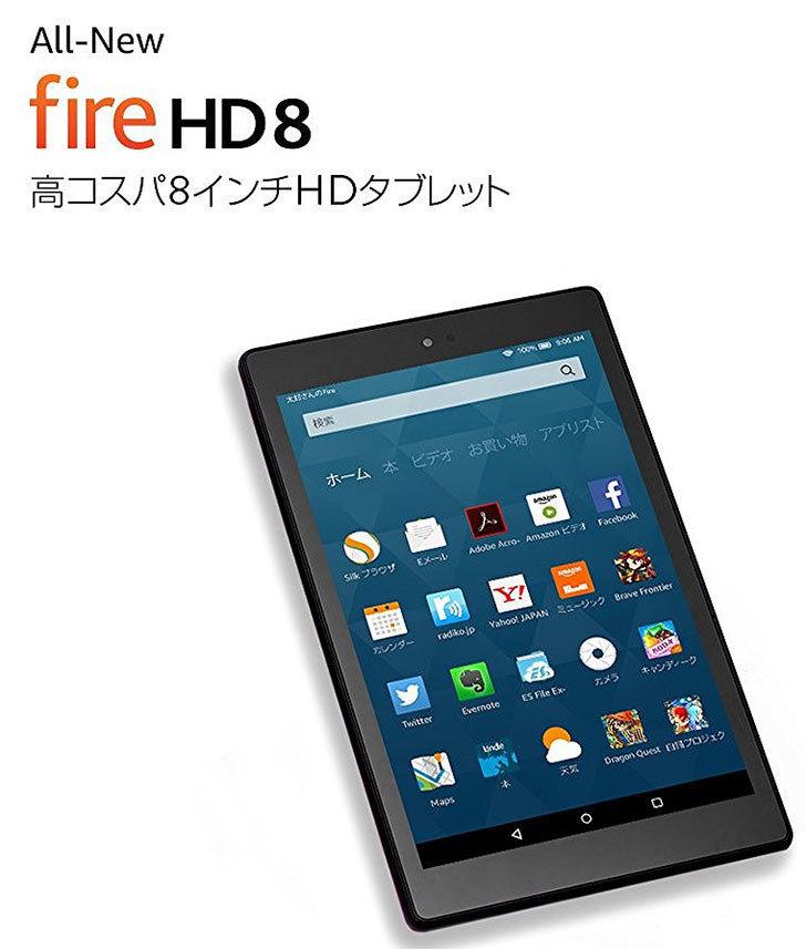 Fire-HD-8-タブレット-16GB、ブラックがクーポン使うと8,980円なのでポチった.jpg